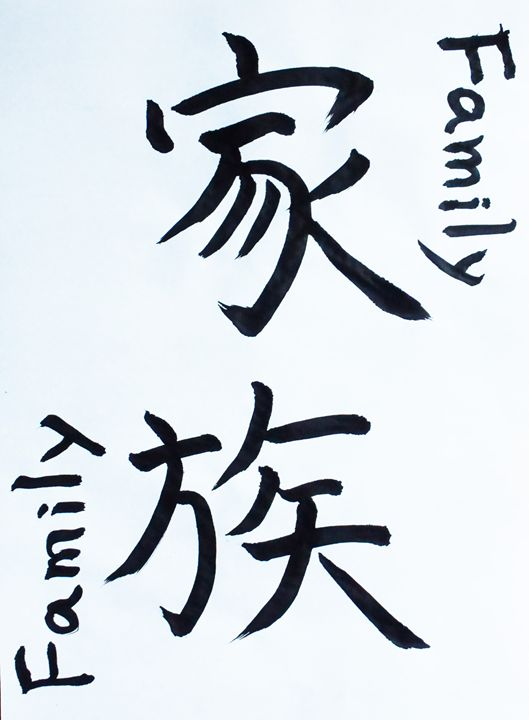 Family - Tinkerbell Calligraphy