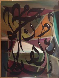 Islamic Arabic calligraphy FINE ART