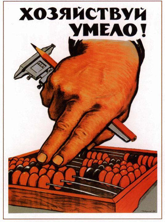 Manage skillfully! - Soviet Art