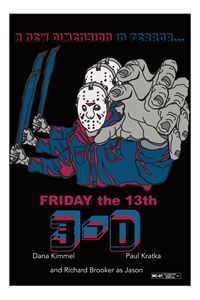 Friday the 13th 3D poster art