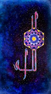 Allah moroccan pattern