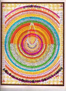 Gaytri Mantra - 108