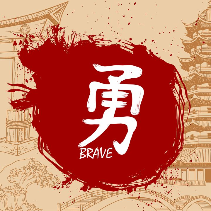Hand Drawn Japanese Kanji - Brave - tillhunter