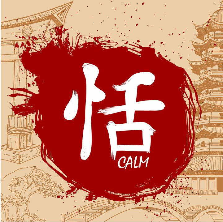 Hand Drawn Japanese Kanji - Calm - tillhunter