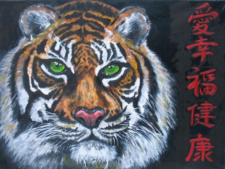 Tiger - Oxana Yemets