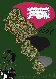 Om Kalthoum 2 - Ahmad El-Hafez