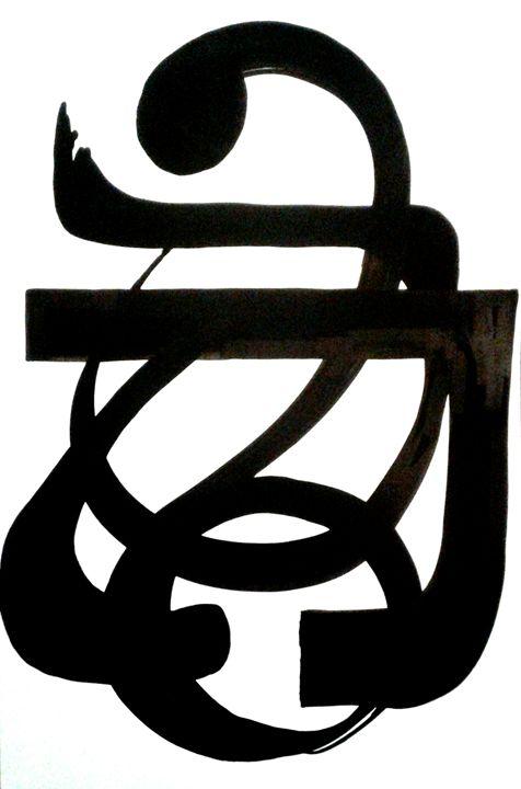 Forgive     ס .ל.ח. - RivkahBava Art