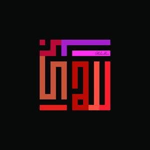ALLAHUAKBAR ( pink ob )