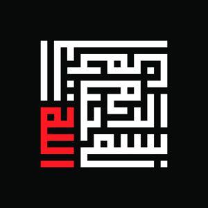 BISMILLAH ( logo 1 )