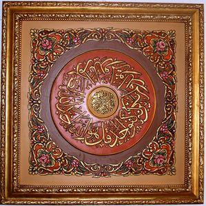 100 God names, Holy quran