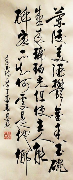Original Chinese Calligraphy - En-Dean Chen