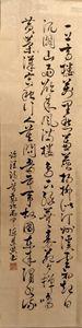 Original Chinese Calligraphy
