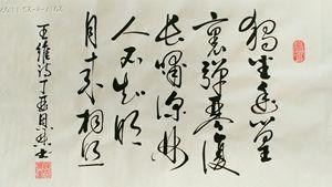 Chinese Calligraphy Original Work