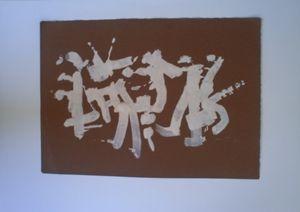 calligraphy 04