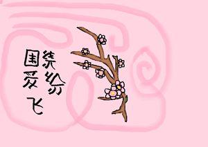 cartoon cherry blosom