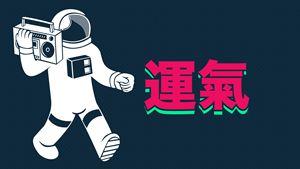Lucky Astronaut