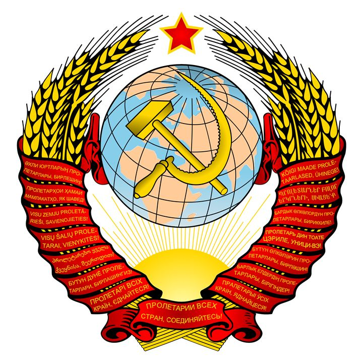 State Emblem of the USSR (1956–1991) - USSR The Final Years