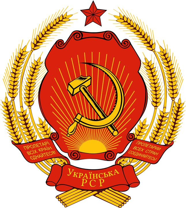 Emblem of the Ukrainian SSR - USSR The Final Years