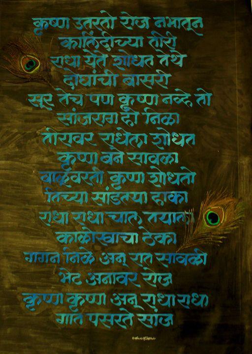 Radha Krishna - Calligraphic Expressions
