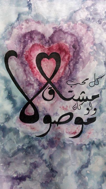 كل محب مشتاق و لو كان موصولاً - watercolor
